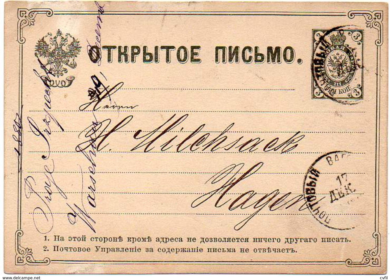 RUSSIA 1880 - Entire Postal Card Of 3 Kopecs, From Warsaw To Hagen, Germany - 1857-1916 Empire