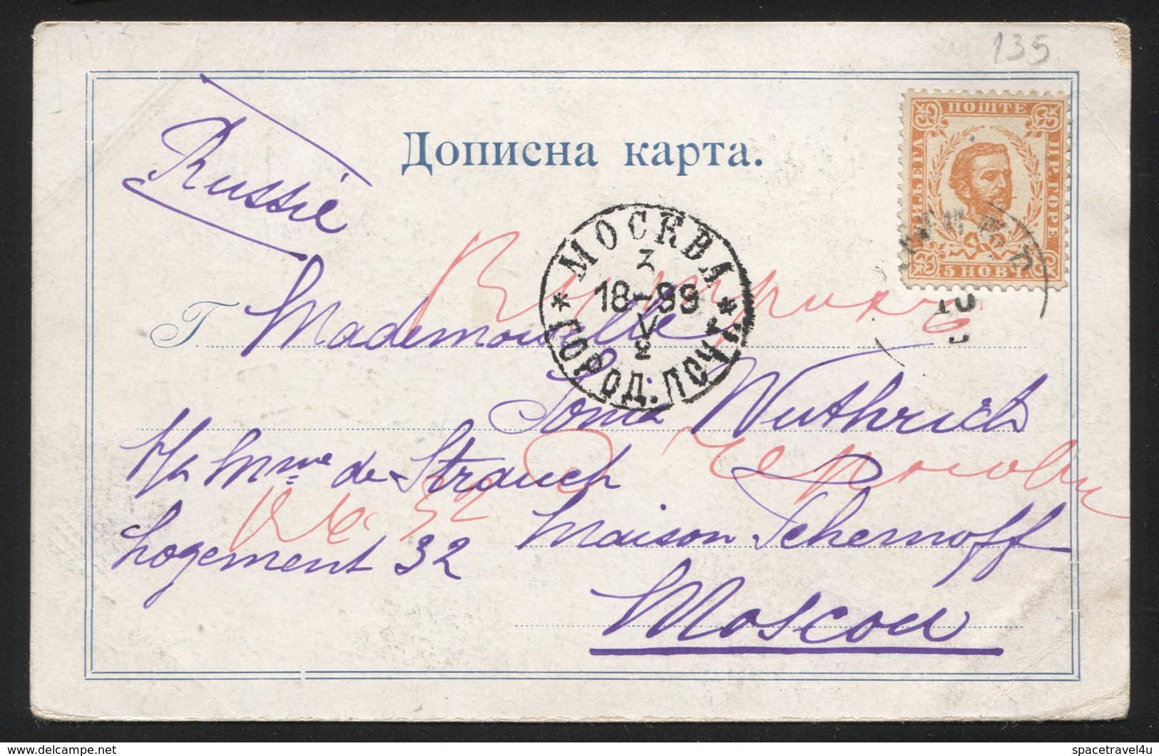 Principality Of Montenegro - NIKŠIĆ ,1899. - VINTAGE POSTCARD- (APAT#135) - Montenegro