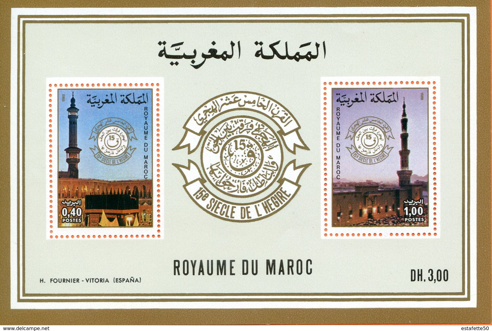 "Maroc,1981; Bloc Feuillet,BF N° 11 "" 15ème Siècle De L'hégire "" Neuf**,MNH;Morocco,Marruecos - Maroc (1956-...)"