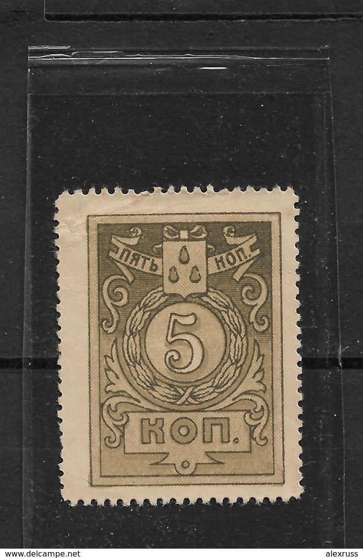 Russia 1918,Civil War 5 Kop Postage-Currency Baku City Administration Azerbaijan,VF-XF Mint NH** - Azerbaïjan