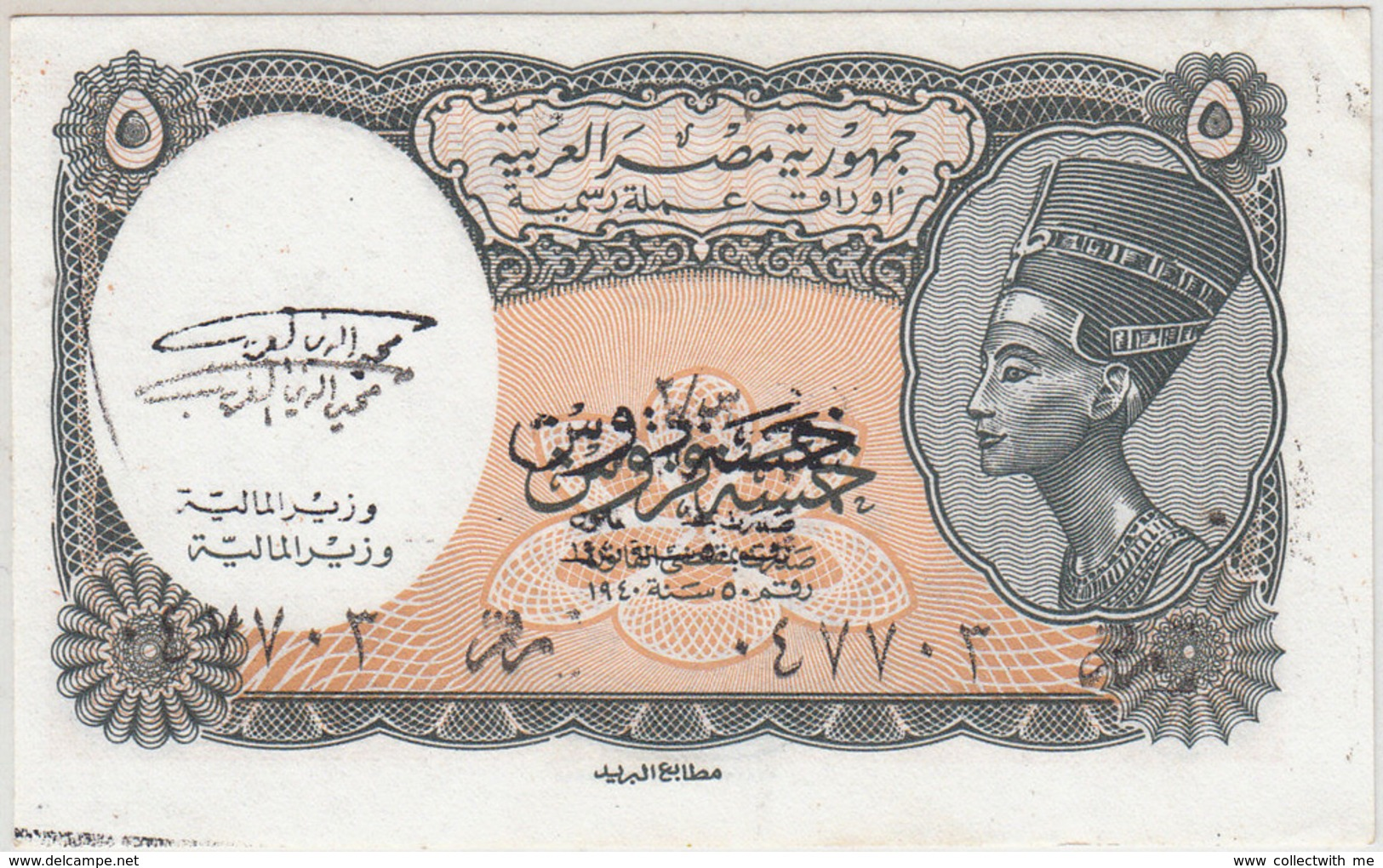 Egypt 5 Piastres 1998 Error Double Printing - Egypte