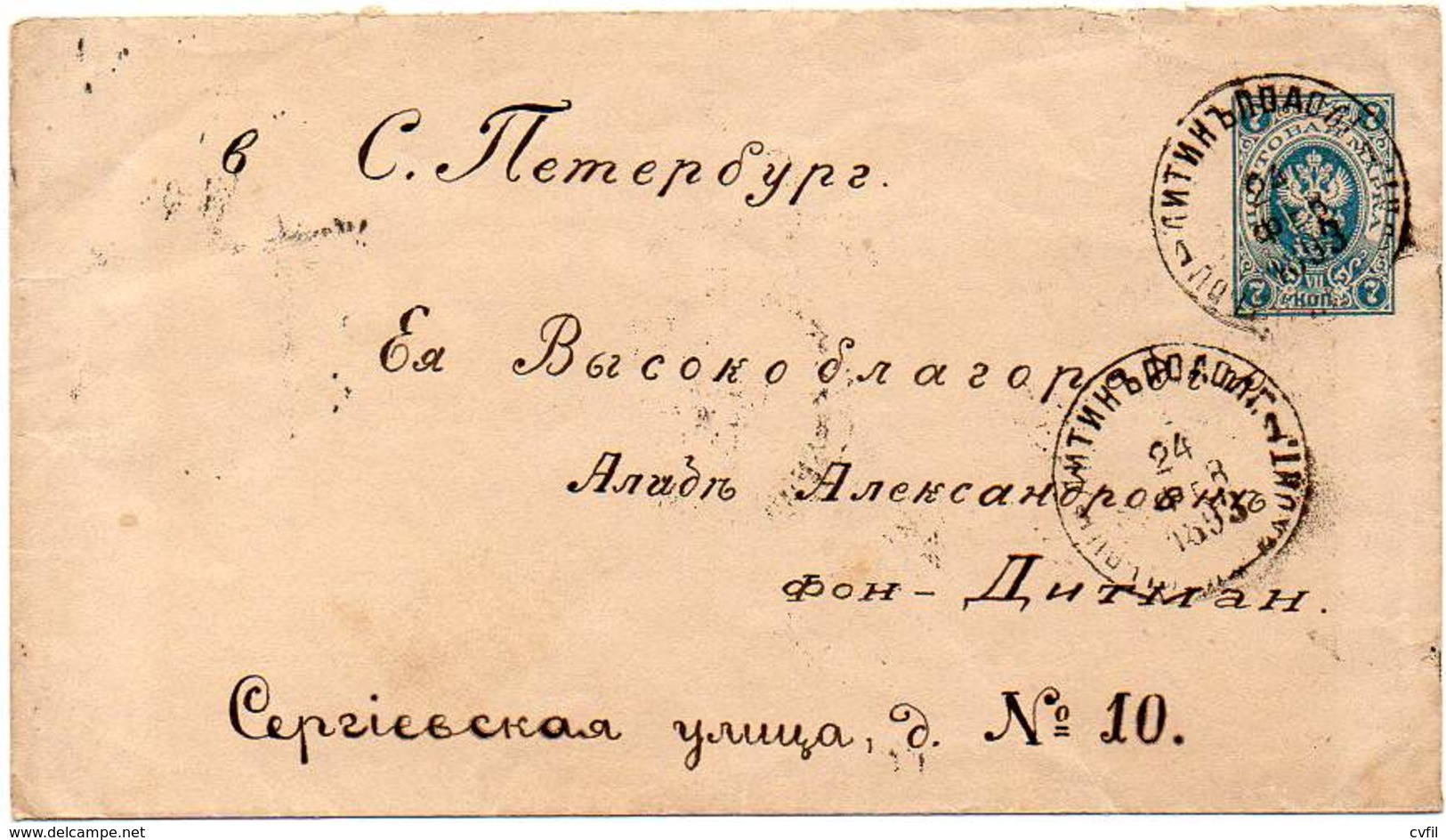 RUSSIA 1893 - ENTIRE ENVELOPE Of 7 KOPECS From Litin, Podolsk Gov. To St. Petersburg - 1857-1916 Empire