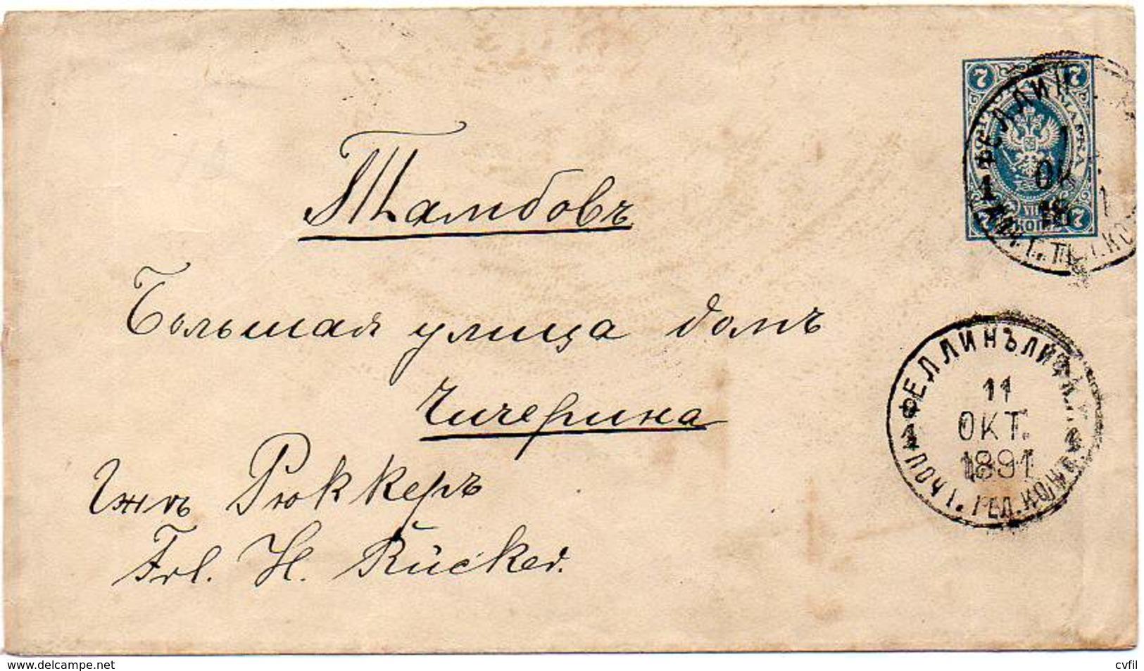 RUSSIA 1891 - ENTIRE ENVELOPE Of 7 KOPECS From Fellin, Liflyands Kaya To Tambov - 1857-1916 Empire