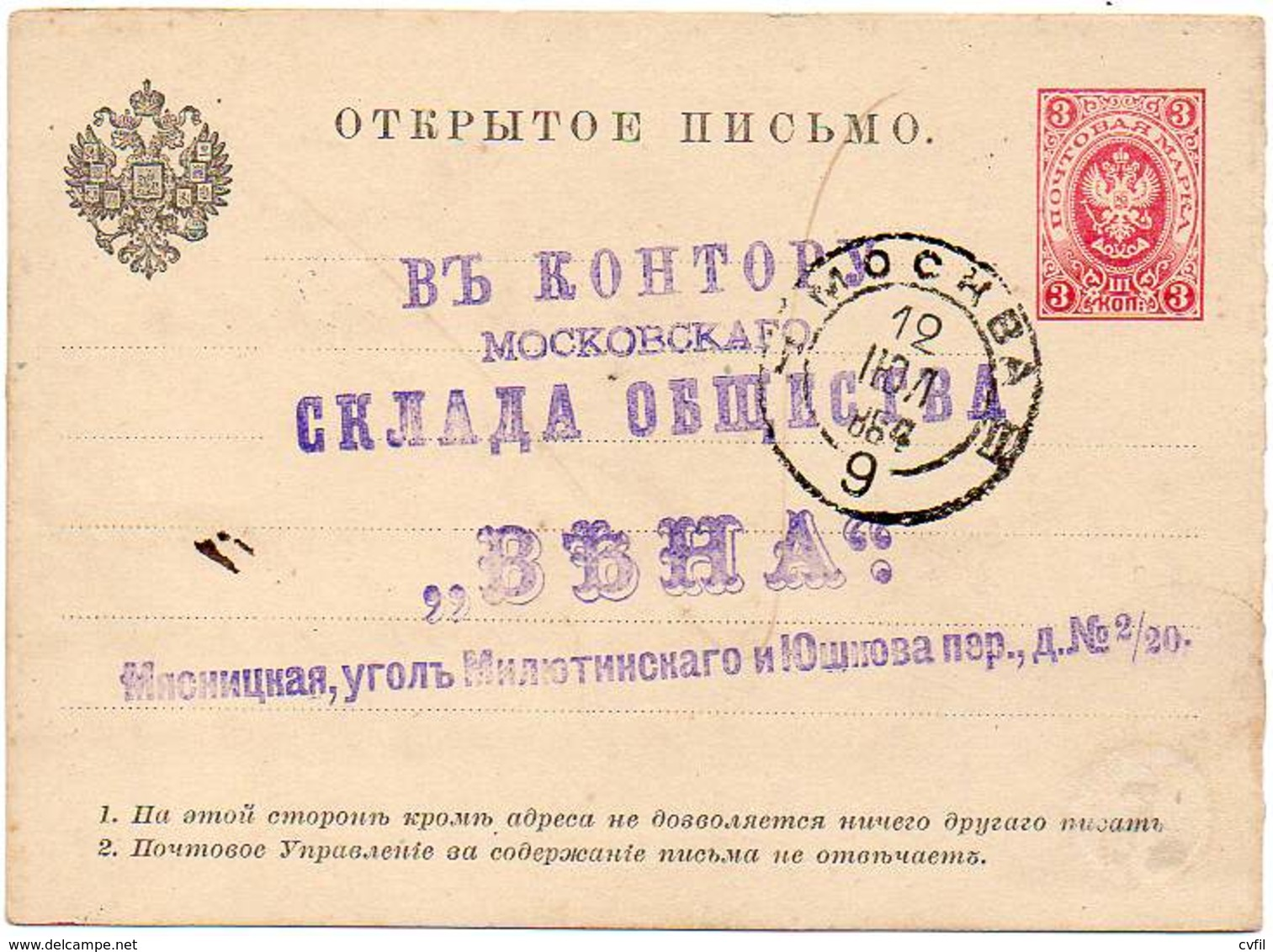 RUSSIA 1884 - ENTIRE POSTAL CARD Of 3 KOPECS Within Moscow - 1857-1916 Empire