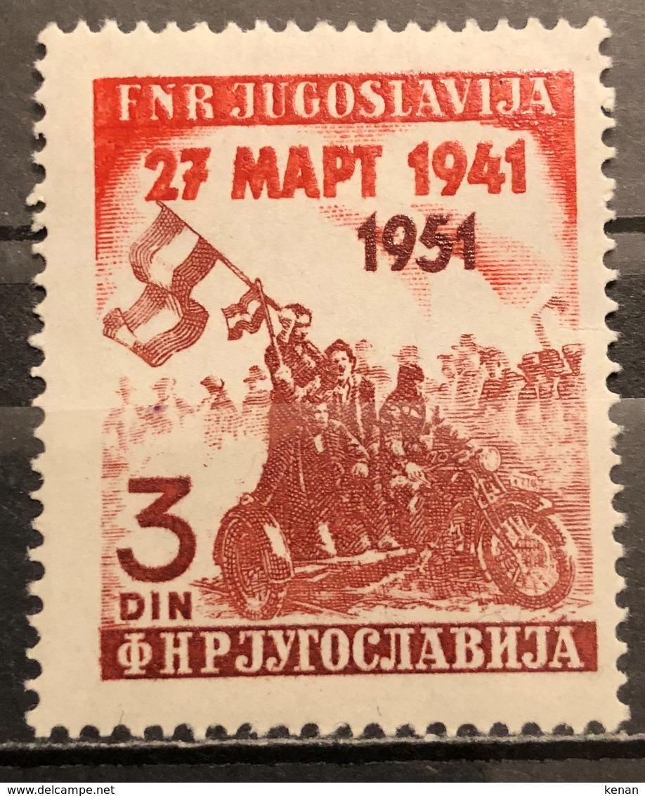 Yugoslavia, 1951, Mi: 640 (MH) - Nuovi