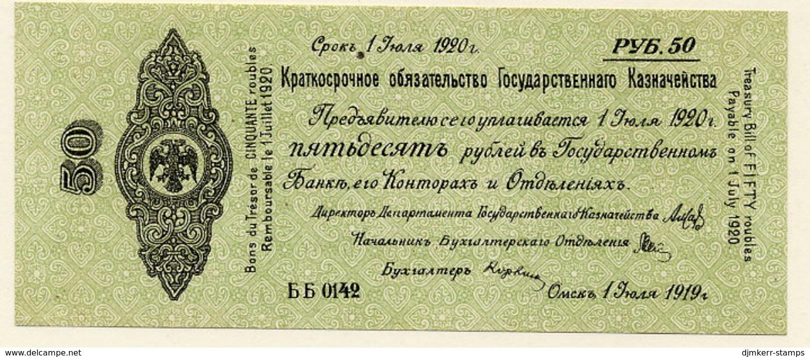 SIBERIA & URALS (Omsk) July 1919 50 Rubles  UNC  S865b - Russia