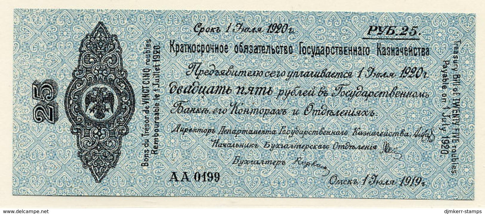 SIBERIA & URALS (Omsk) July 1919 25 Rubles  UNC  S864 - Russia