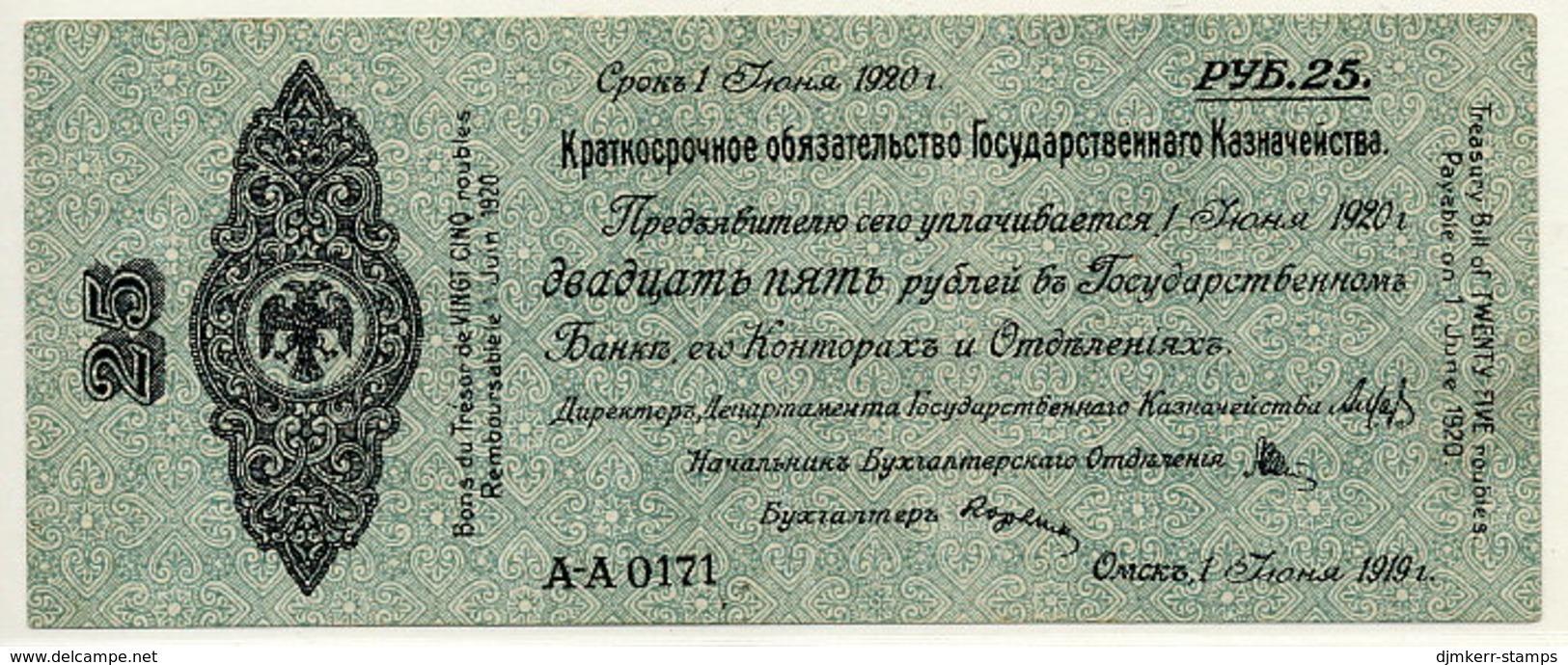 SIBERIA & URALS (Omsk) June 1919 25 Rubles  UNC  S859b - Russia