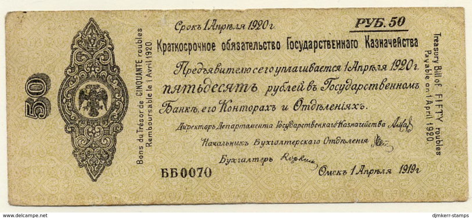 SIBERIA & URALS (Omsk) April 1919 50 Rubles  F  S852 - Russia