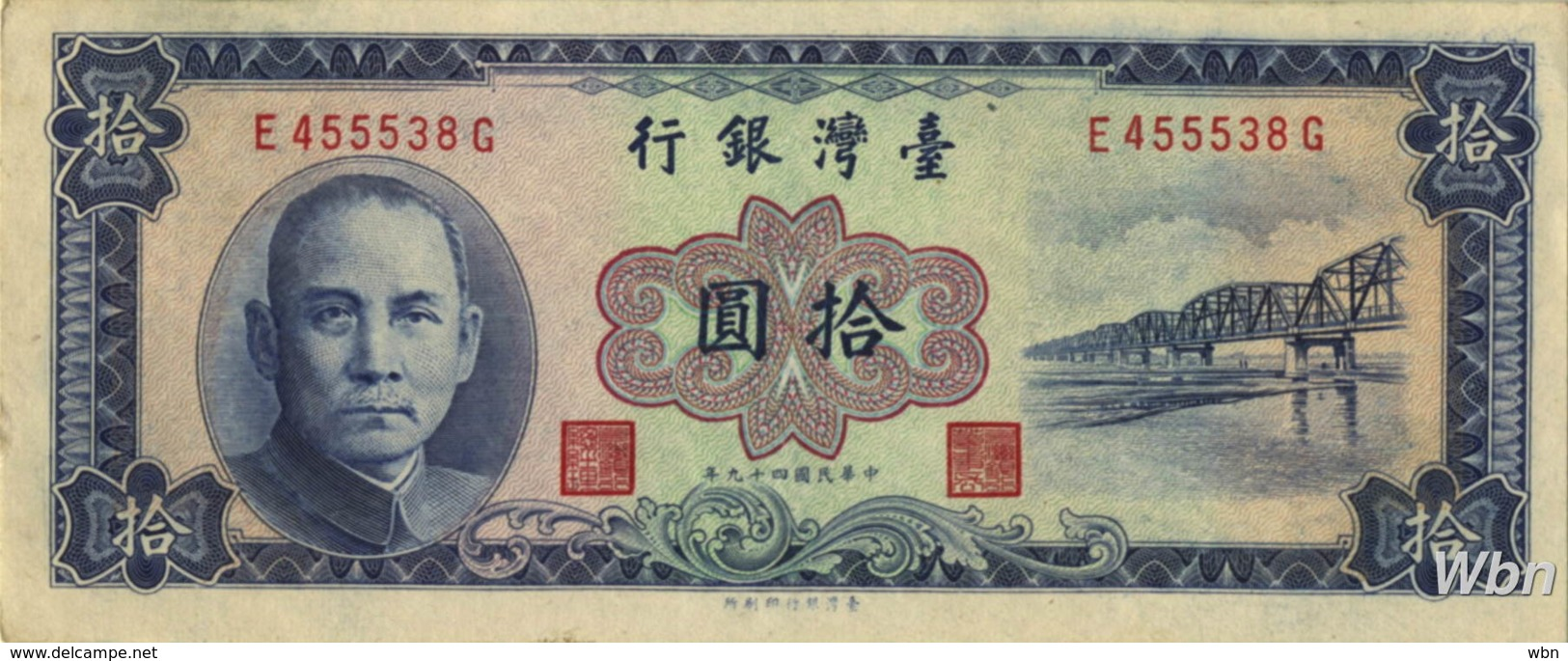 Taiwan 10 NT$ (P1969) -aUNC- - Taiwan