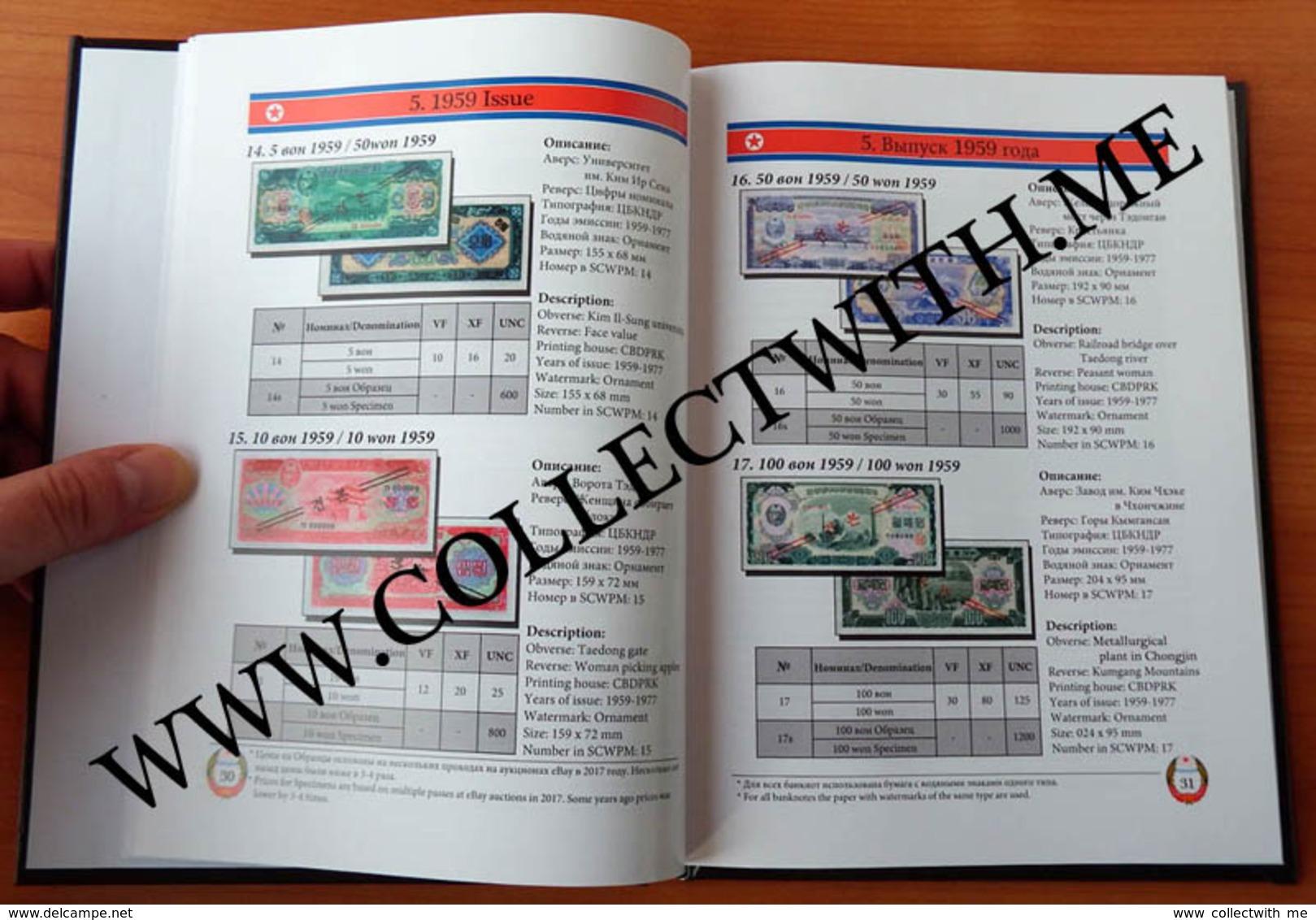 The Catalogue Of Paper Money Of North Korea 1945-2018 - Livres & Logiciels
