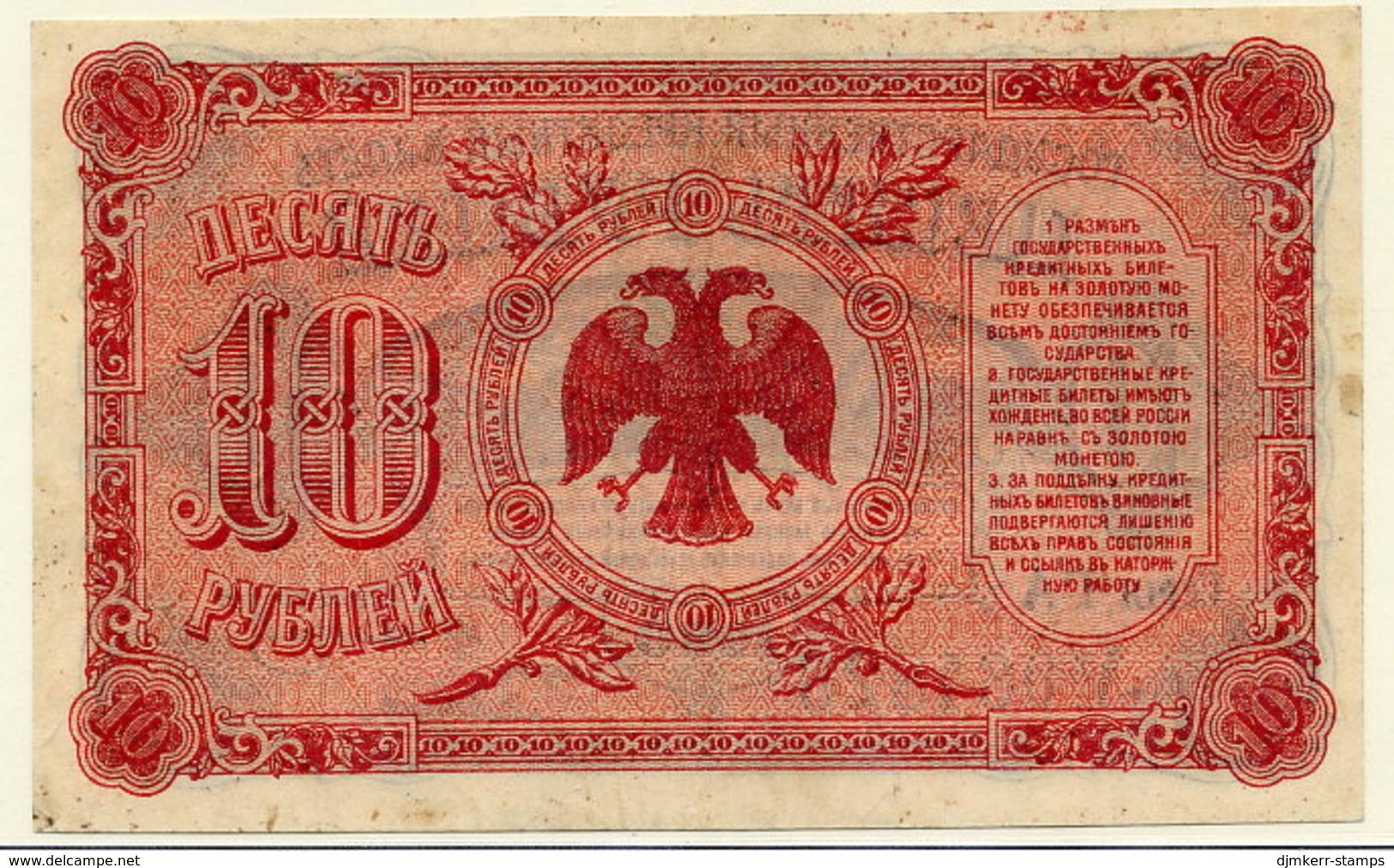 EAST SIBERIA (Priamur Provisional Government) 1920 10 Rub.  UNC S1247 - Russia