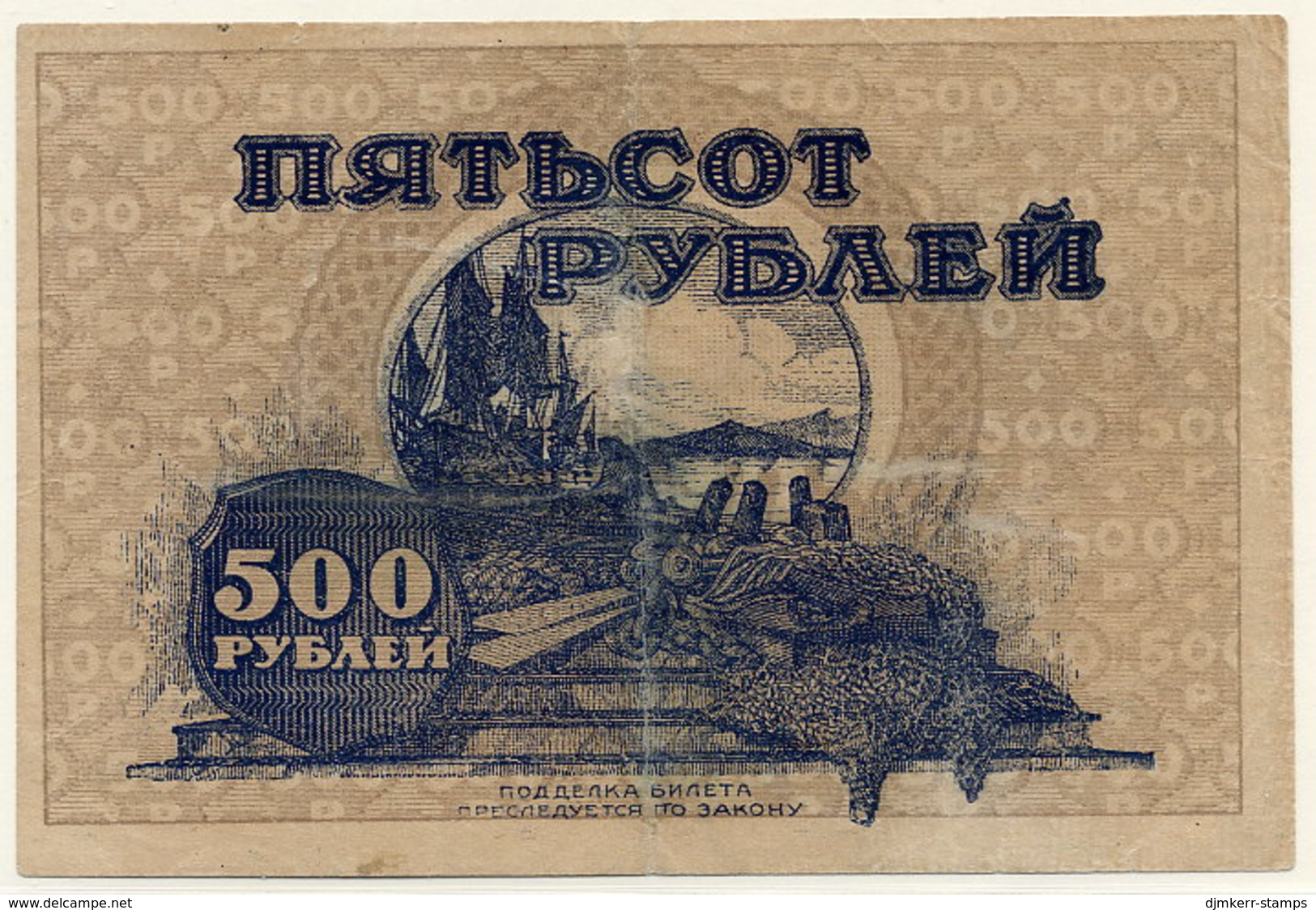 EAST SIBERIA (Far Eastern Republic) 1920 500 Rub.  VF S1207 - Russia