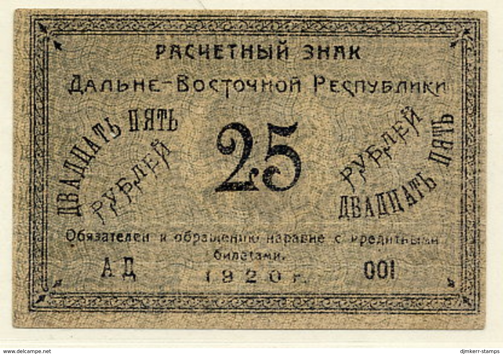 EAST SIBERIA (Far Eastern Republic) 1920 25 Rub.  VF S1205 - Russia