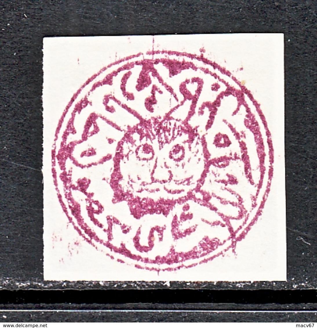 AFGHANISTAN   50  1 Sa   Violet   *  1876  ISSUE - Afghanistan