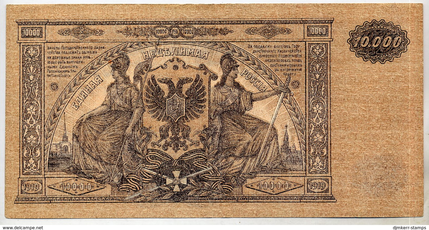 SOUTH RUSSIA 1919 10,000 Rubles EF  S425A - Russia