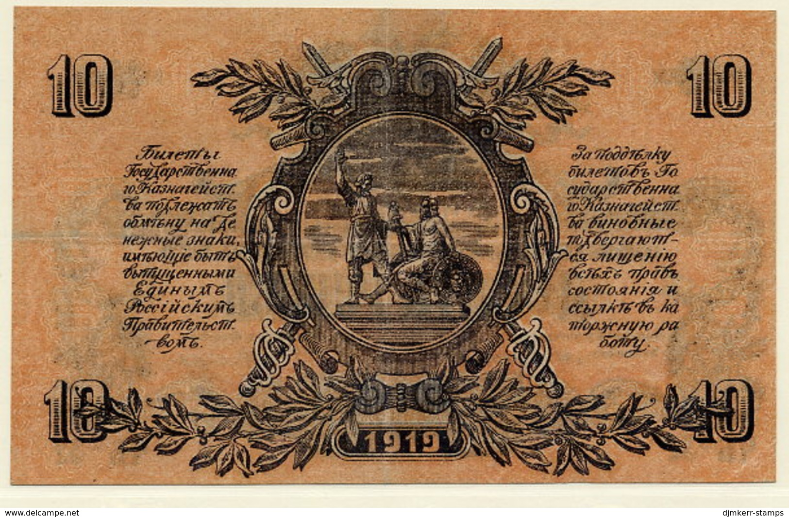 SOUTH RUSSIA 1919 10 Rubles EF  S421b (with Watermark) - Russia