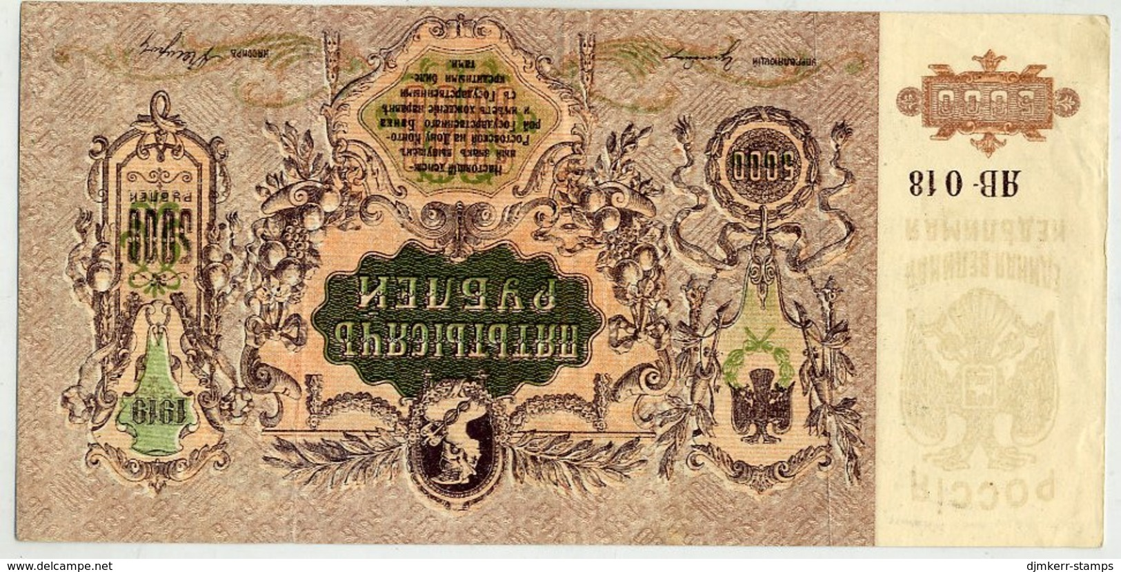 SOUTH RUSSIA 1919  5000 Rubles EF  S419d - Russia