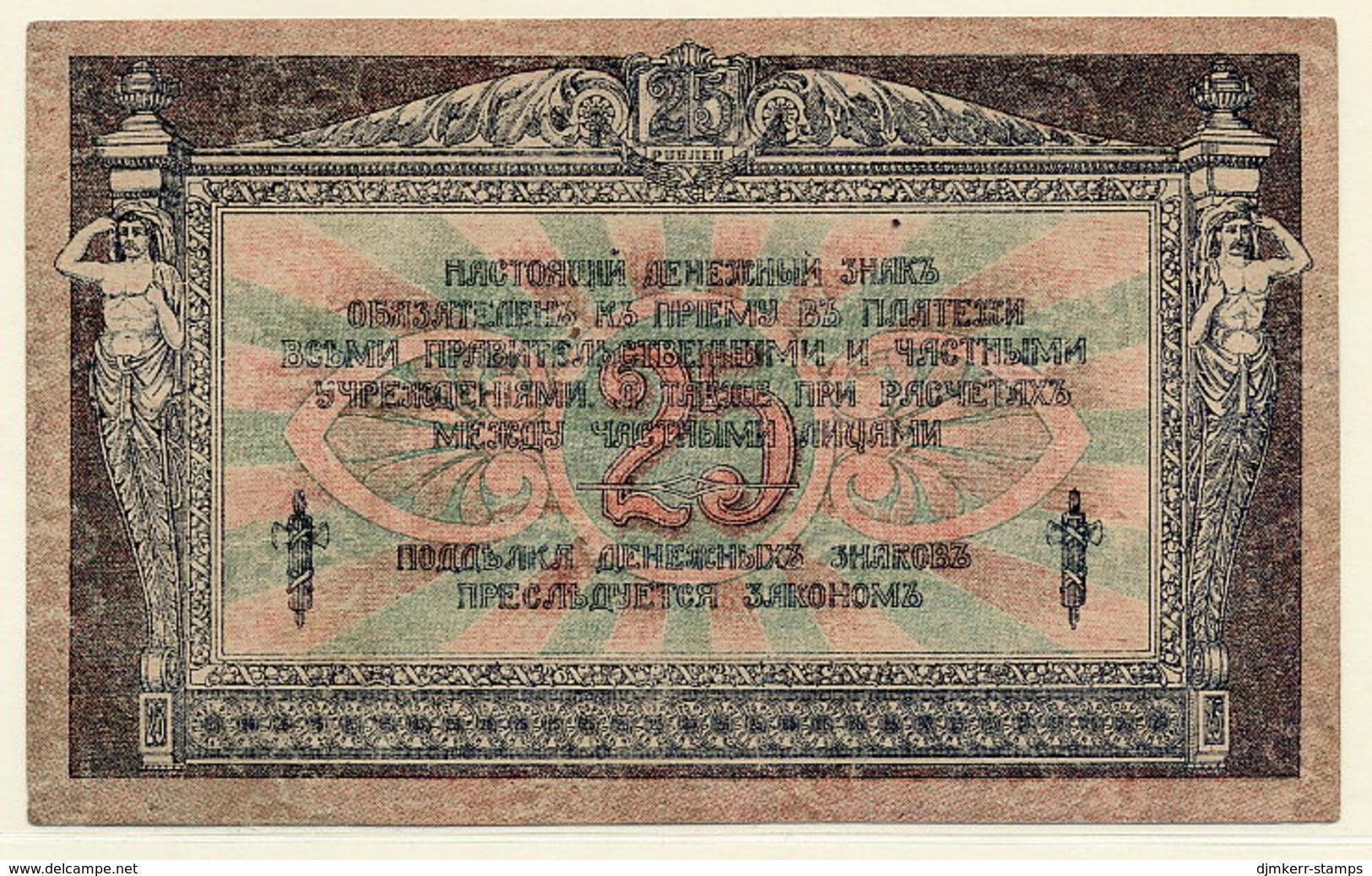 SOUTH RUSSIA 1918  25 Rubles VF  S412b (monogram Watermark) - Russia