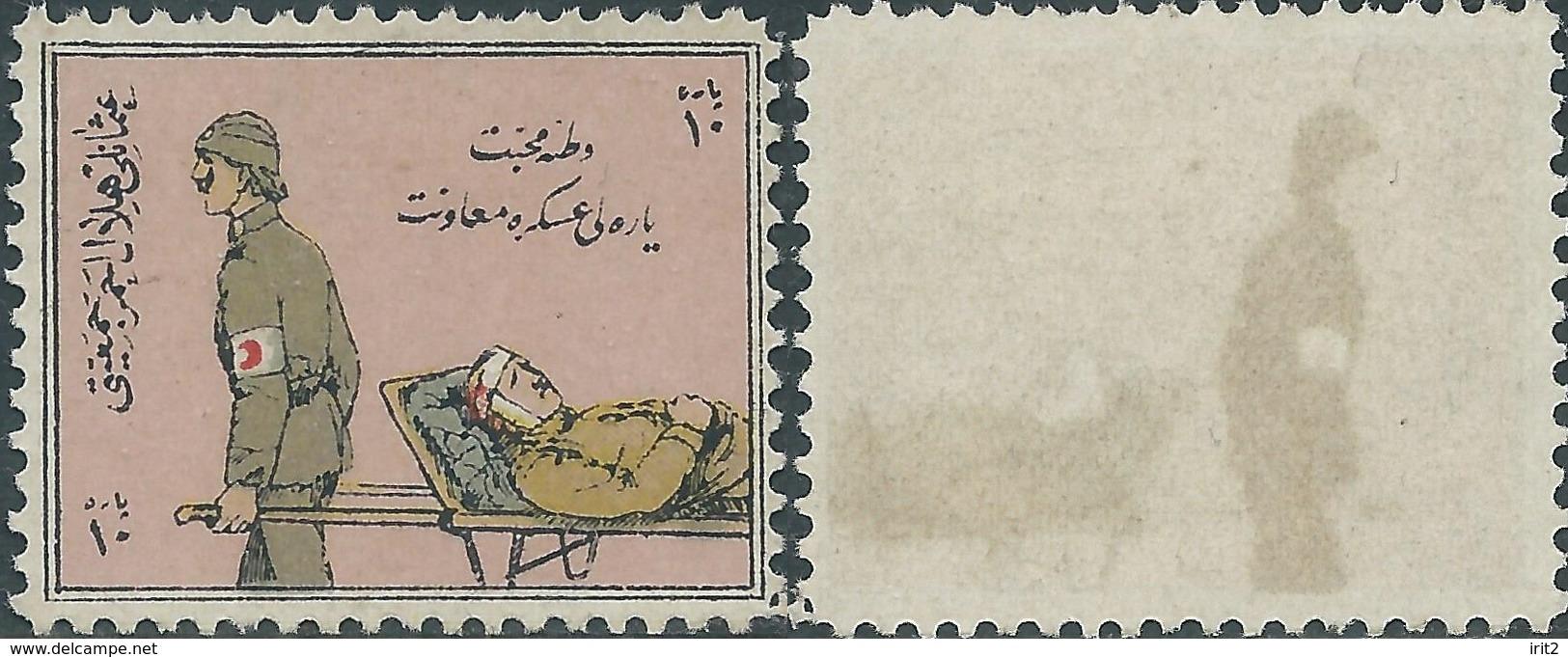 Turchia Turkey 1926 RED CRESCENT 10pa -Not Used - Rare - 1921-... Republic