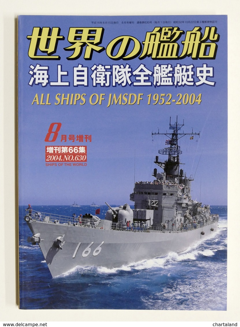 Marina Militare Magazine Ships Of The World No. 630 - 2004 - Ships Of JMSDF - Non Classificati