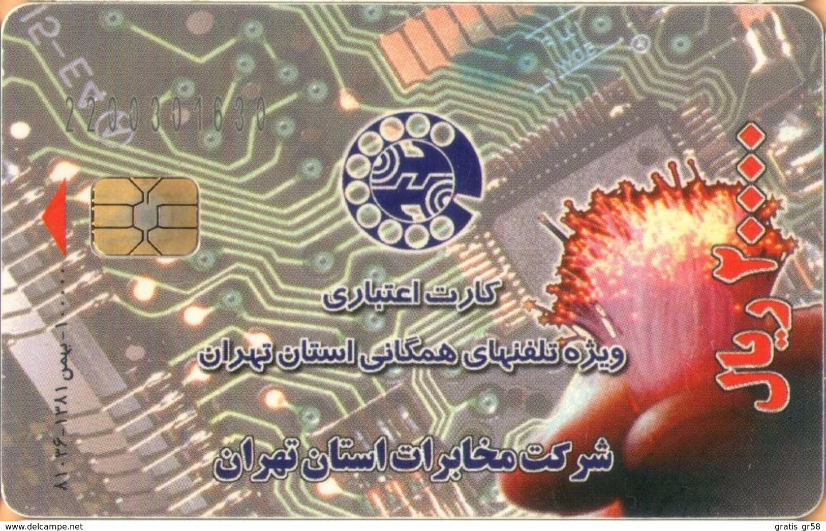 Iran - Iran Telecom, IN-Telecom-chip 183, Year Of Glory Of Imam Hossein, Used As Scan - Iran
