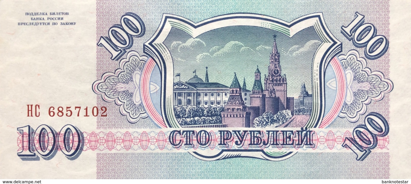 Russia 100 Rubles, P-254 (1993) - UNC - Russland