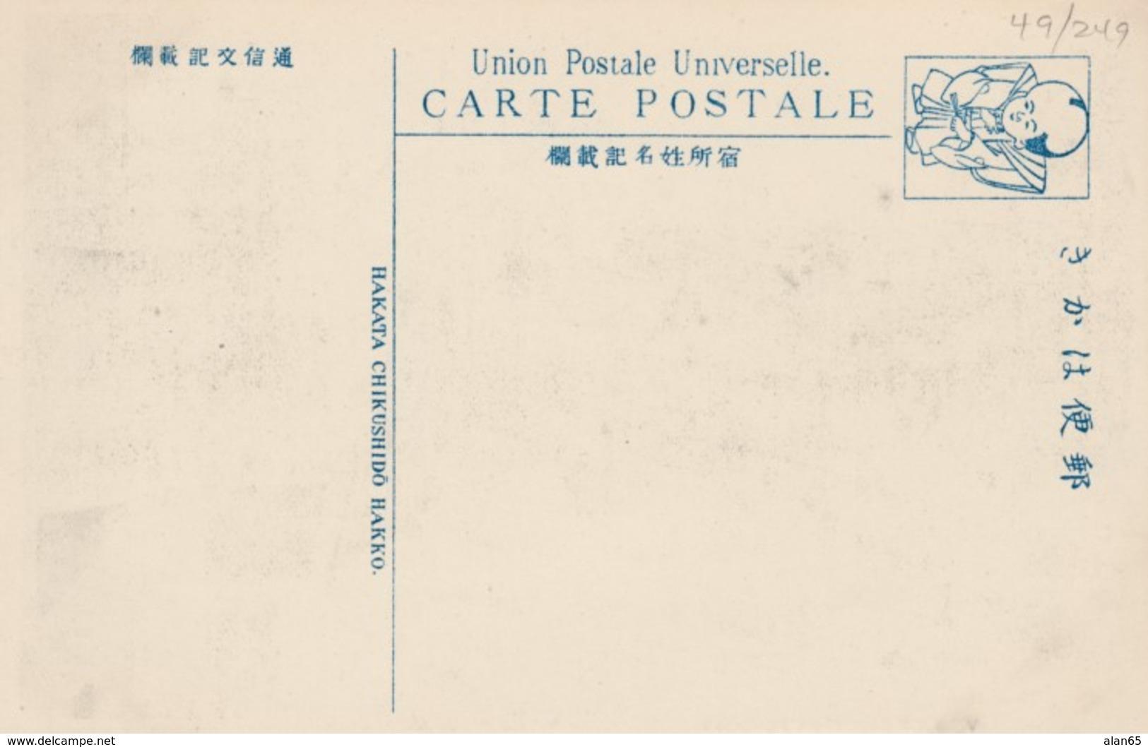 Train In East Park Fukuoka, Japan C1920s/30s Vintage Postcard - Trains