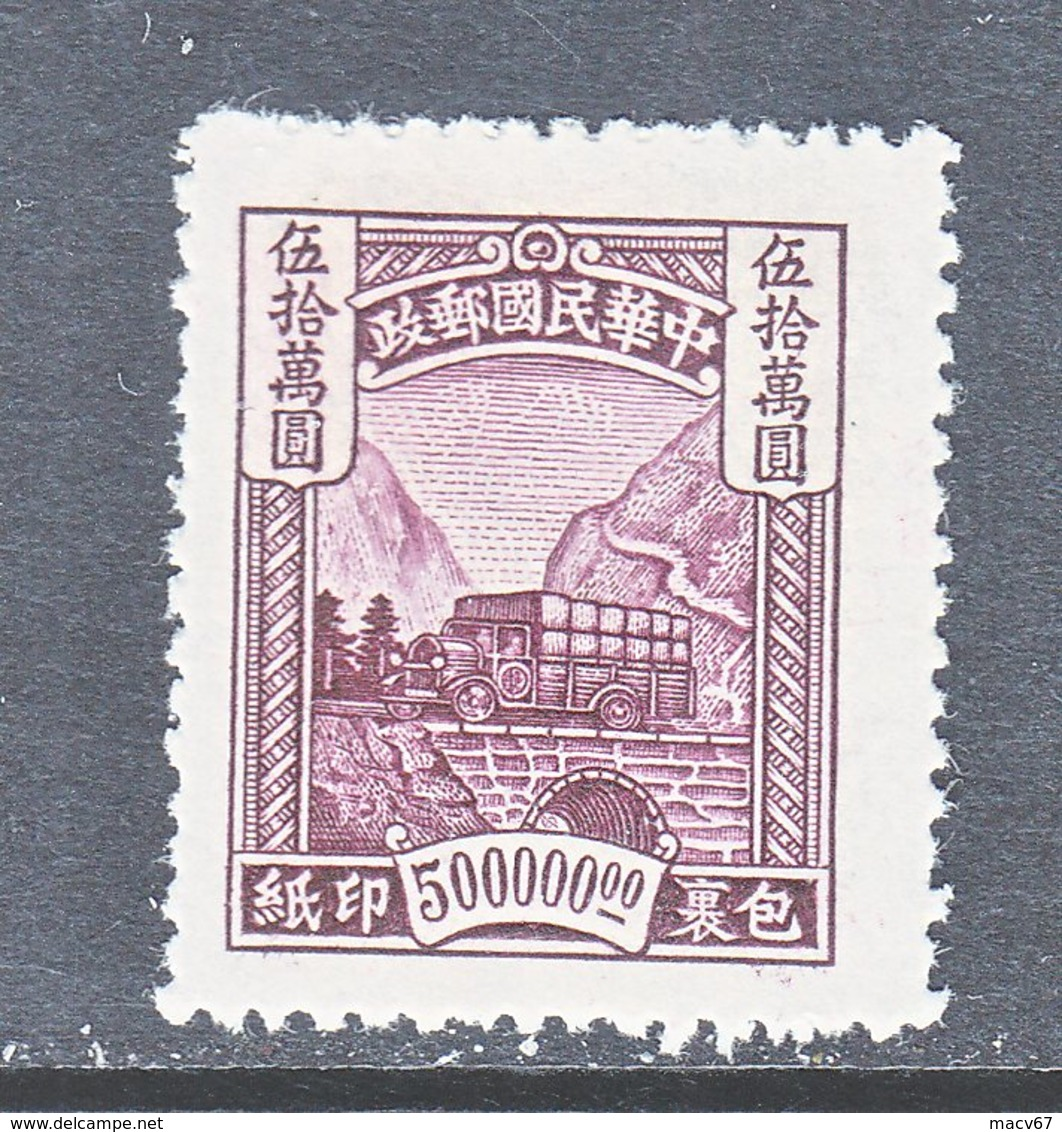 OLD  CHINA  Q 22   Perf  13 1/2   *   PARCEL  POST - 1912-1949 Republic