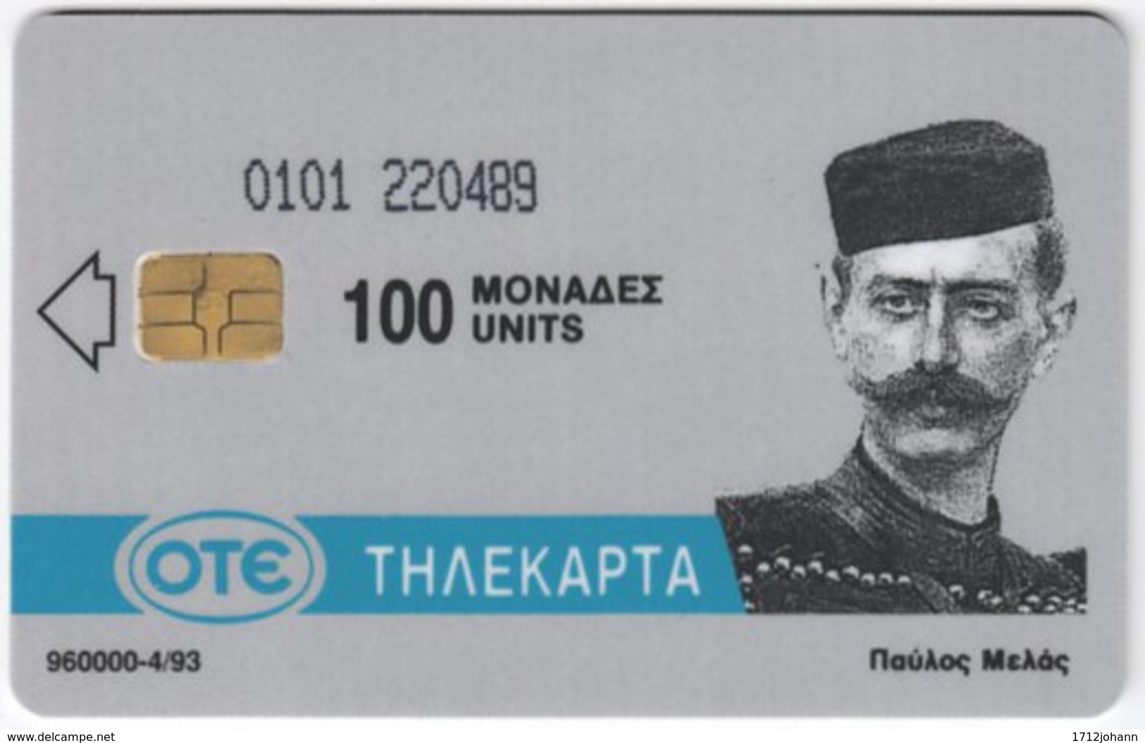 GREECE E-487 Chip OTE - Culture, Traditional People / Landscape, Waterfall - Used - Griechenland