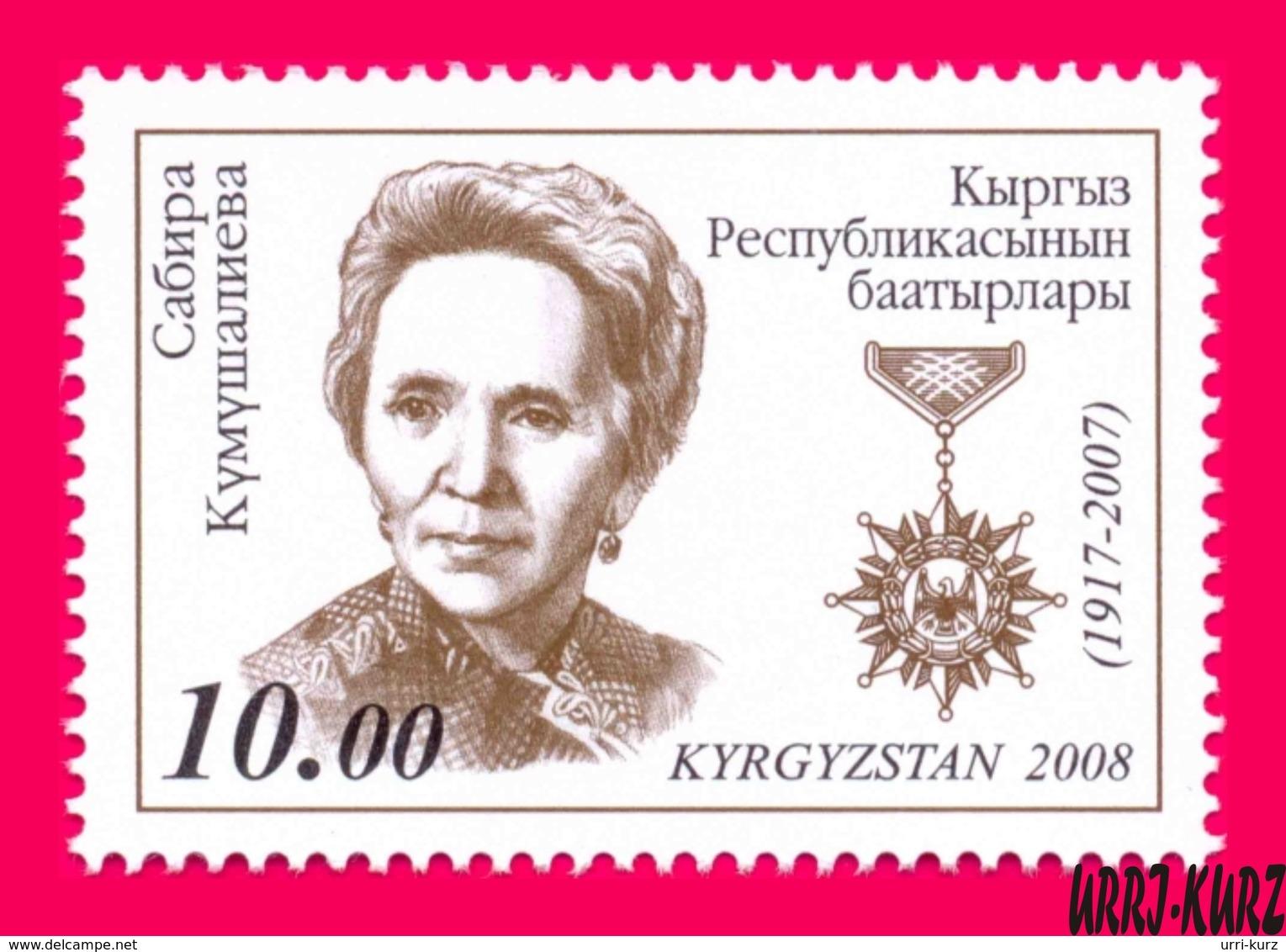 KYRGYZSTAN 2008 Famous People Hero Woman Actress Kumushalieva (1917-2007) Award Order Medal 1v Mi 529A MNH - Kyrgyzstan