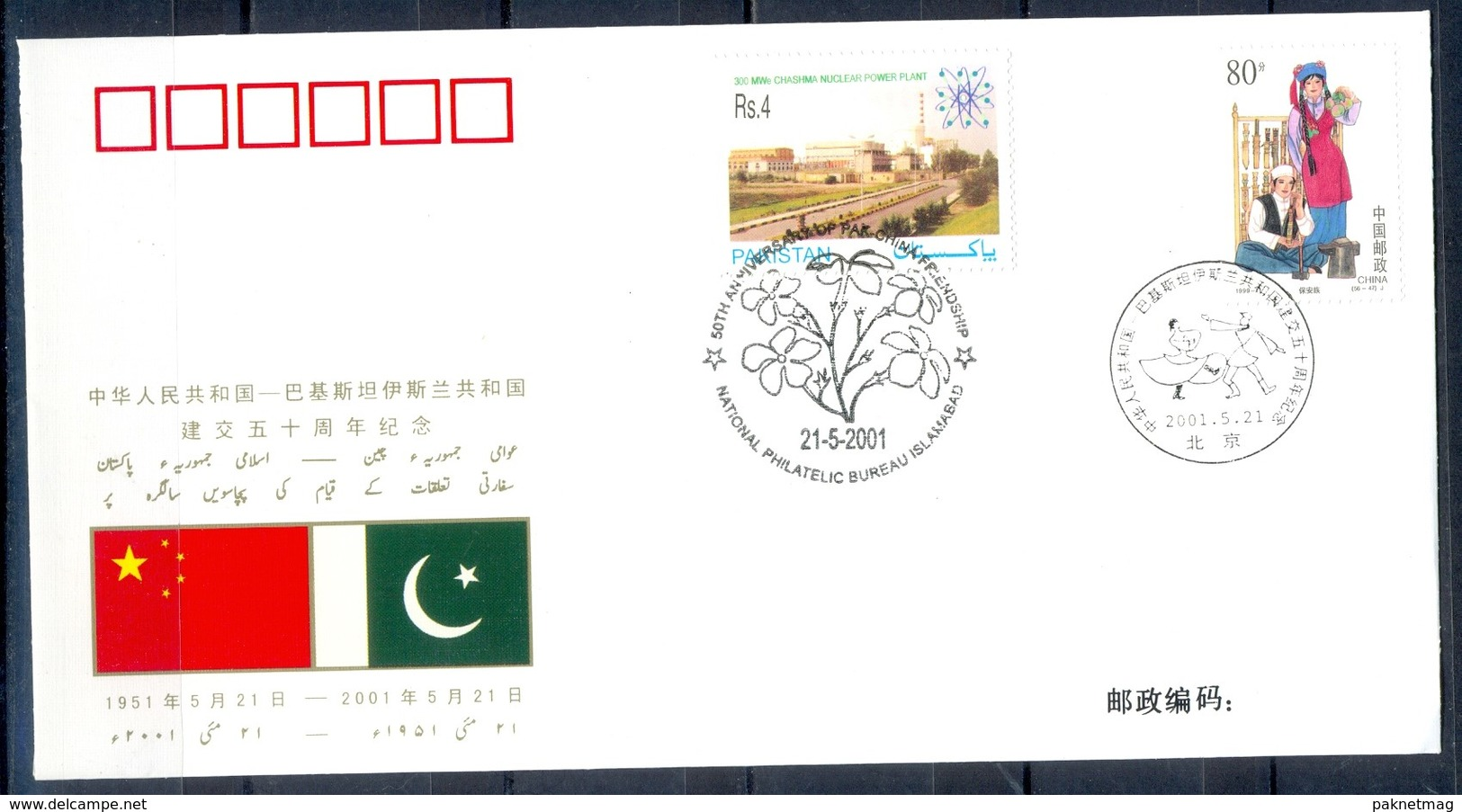 X362B- 50th Anniversary Of Pakistan China Friendship FDC Both Country Stamp & Cancellation. - Joint Issues