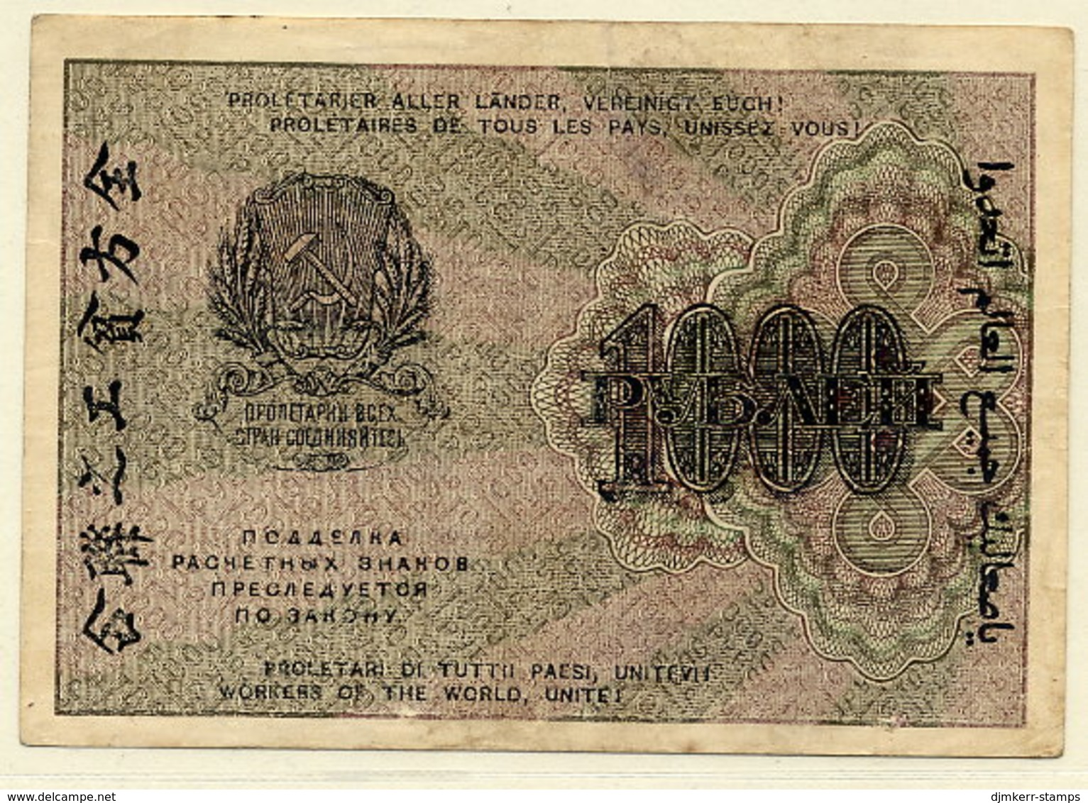 RSFSR 1919 1000 Rub. VF  P104e - Russia