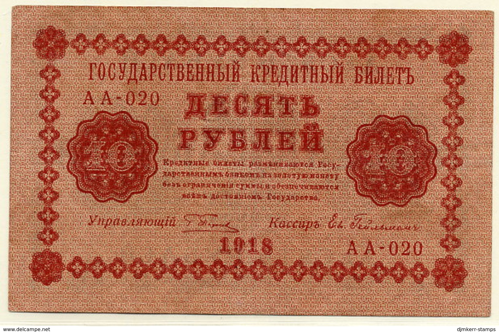 RSFSR 1918 10 Rub. XF  P89 - Russia