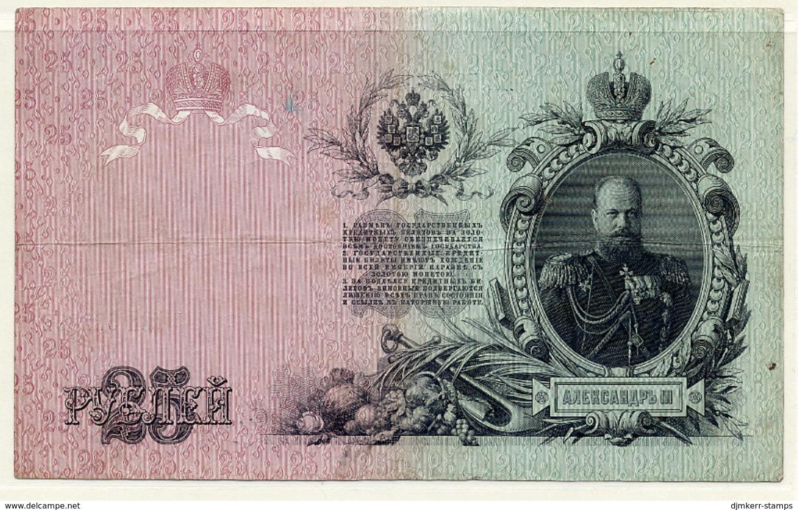 RUSSIA 1909  25 Rub. (Shipov/Morozov) VF  P12b - Russia