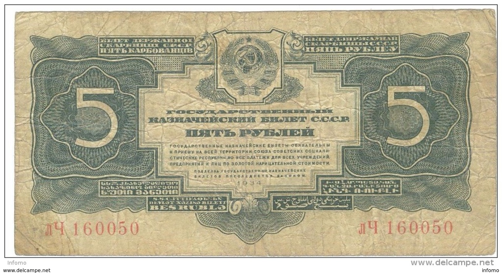 Russia 5 Rubles 1934 - Russie