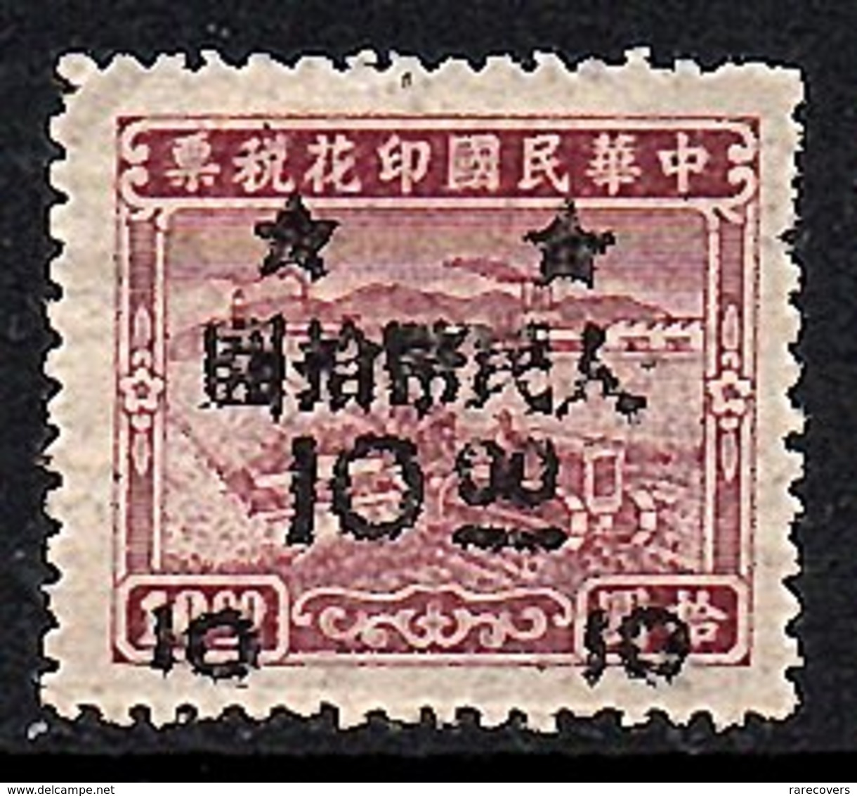 UNLISTED $10 Probably East China, Unlisted In Paau, Wettering And Padget Catalogues MH (209) - Western-China 1949-50