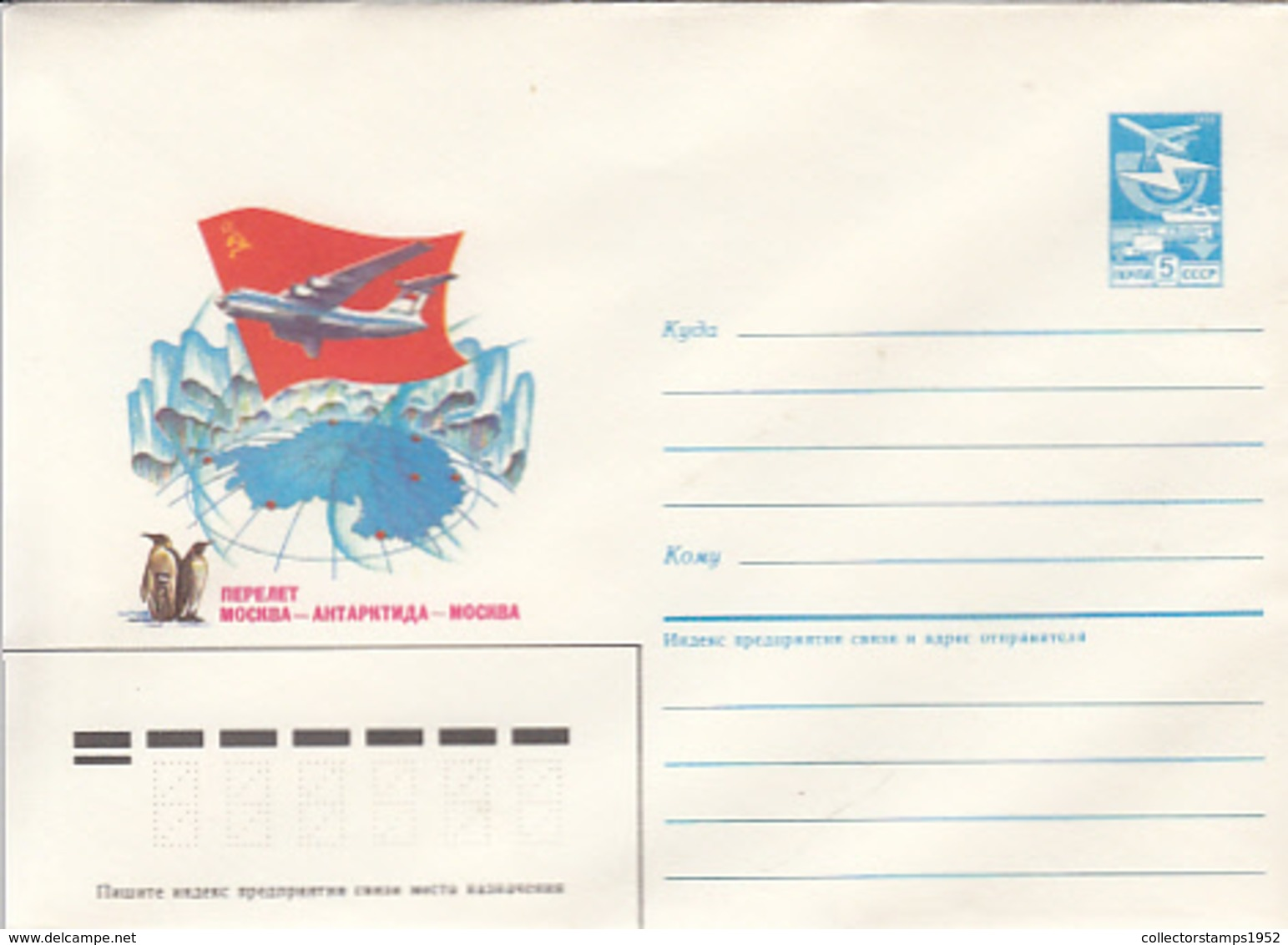 76398- MOSCOW-ANTARCTICA-MOSCOW FLIGHT, PLANE, PENGUINS, POLAR FLIGHTS, COVER STATIONERY, 1986, RUSSIA-USSR - Polar Flights