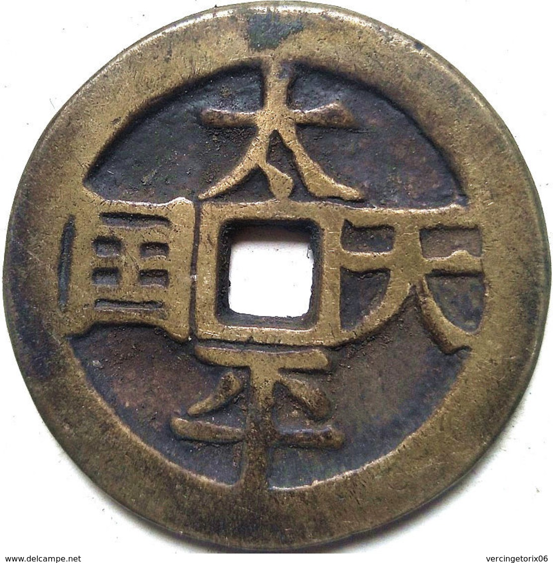Chine Dynastie Ancient Bronze Coin Diameter:50mm/thickness:4mm - Chine