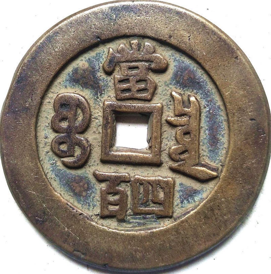 China Ancient Bronze Coin Diameter:53mm/thickness:4mm - Chine