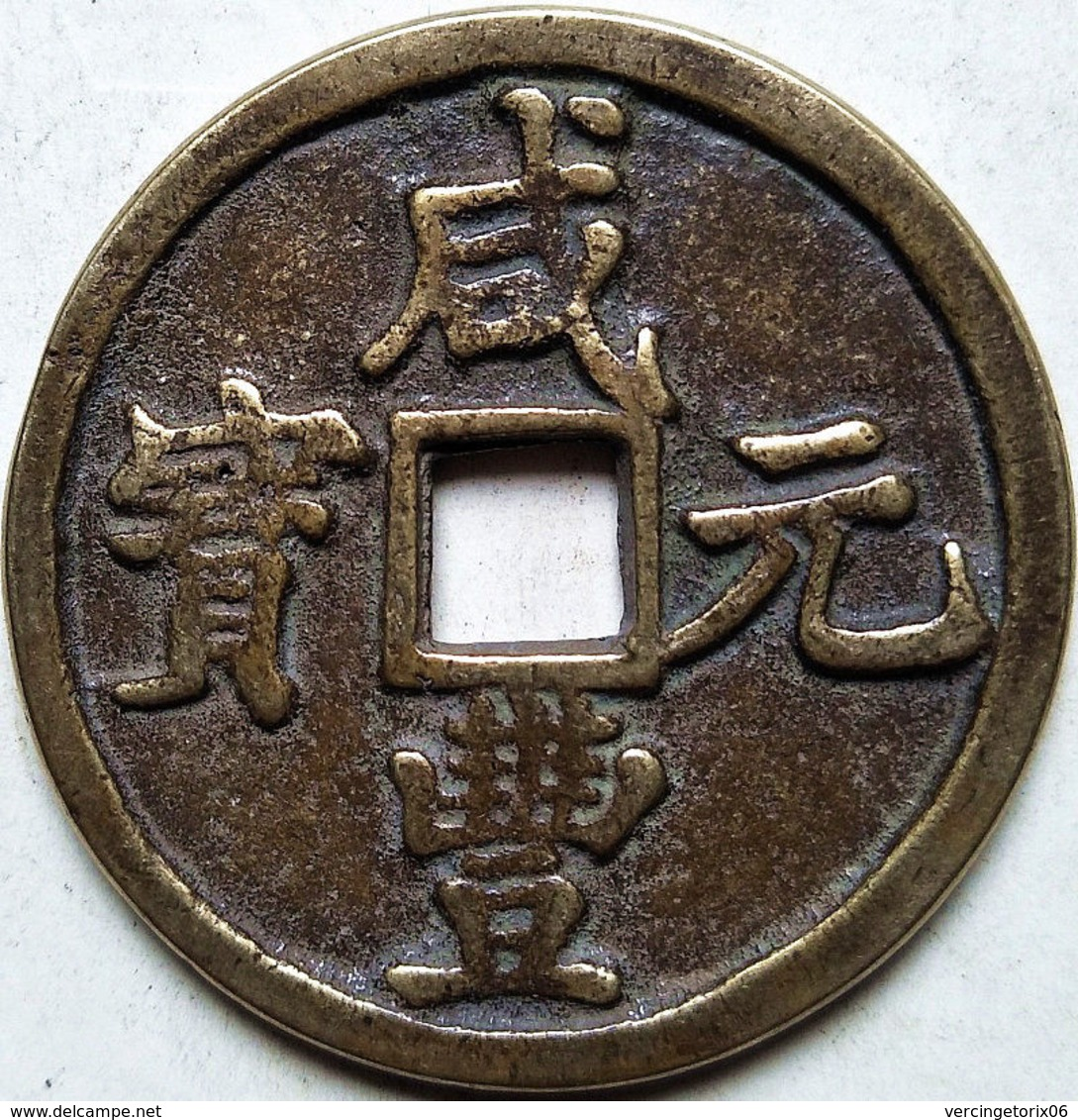 Chine Dynastie Ancient Bronze Coin Diameter:58mm/thickness:4mm - Chine