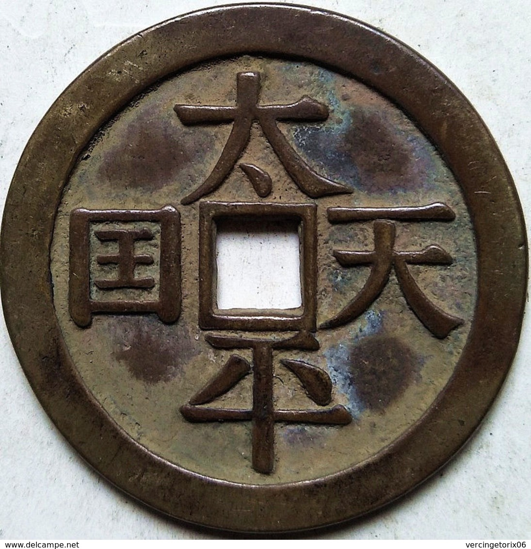 Chine Dynastie Ancient Bronze Coin Diameter:53mm/thickness:3mm - Chine
