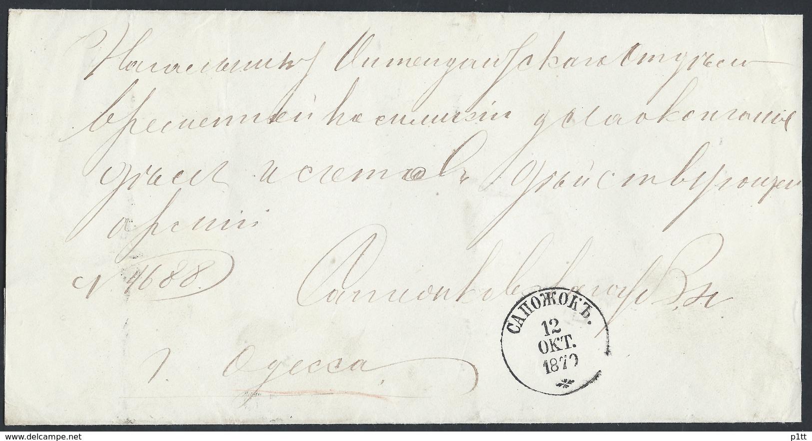 765d.Russian Turkish War. Mail 1879. Sapozhok Odessa. Railway Post. Rarity. Russian Empire. - 1857-1916 Empire
