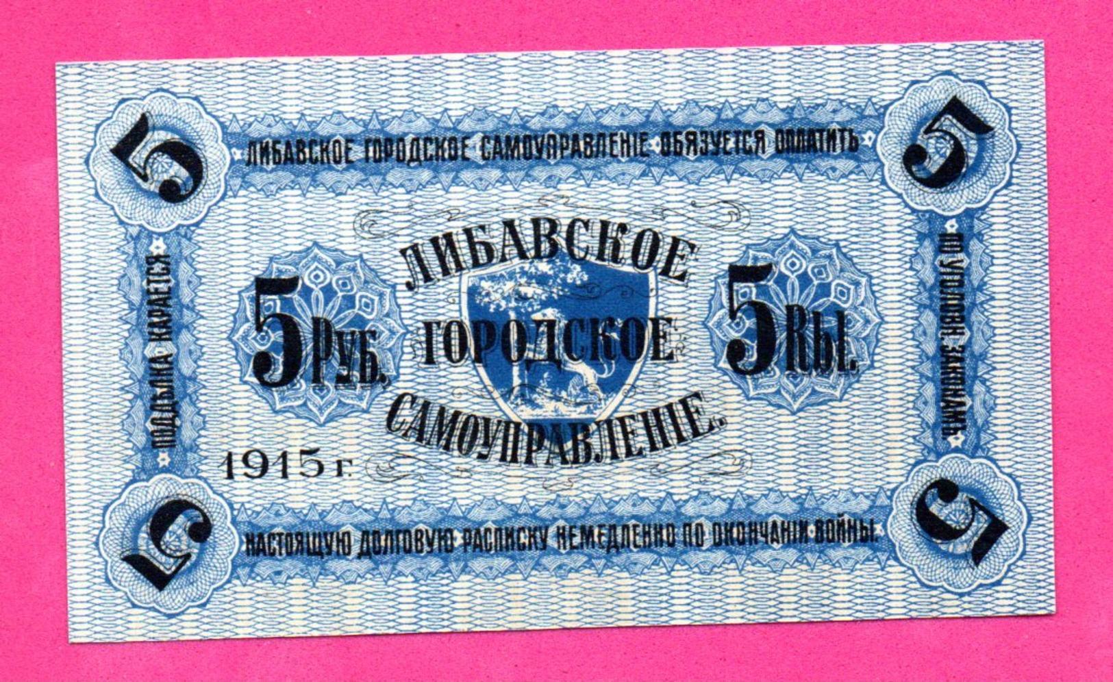 RUSSIA RUSSLAND 1 RUBLE 1898 GOLD NOTE SHIPOV 37 - Russie