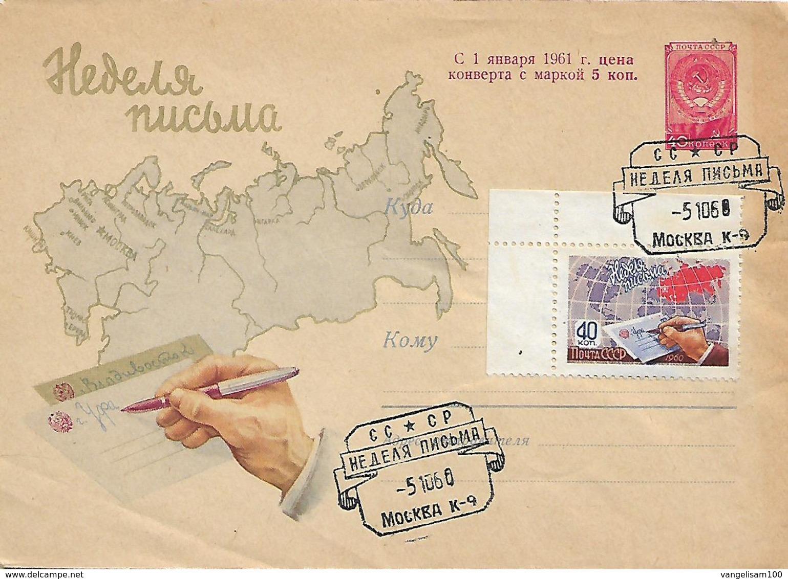 RUSSIA 1960 Cover Posted +1stamp COVER USED - 1992-.... Federazione