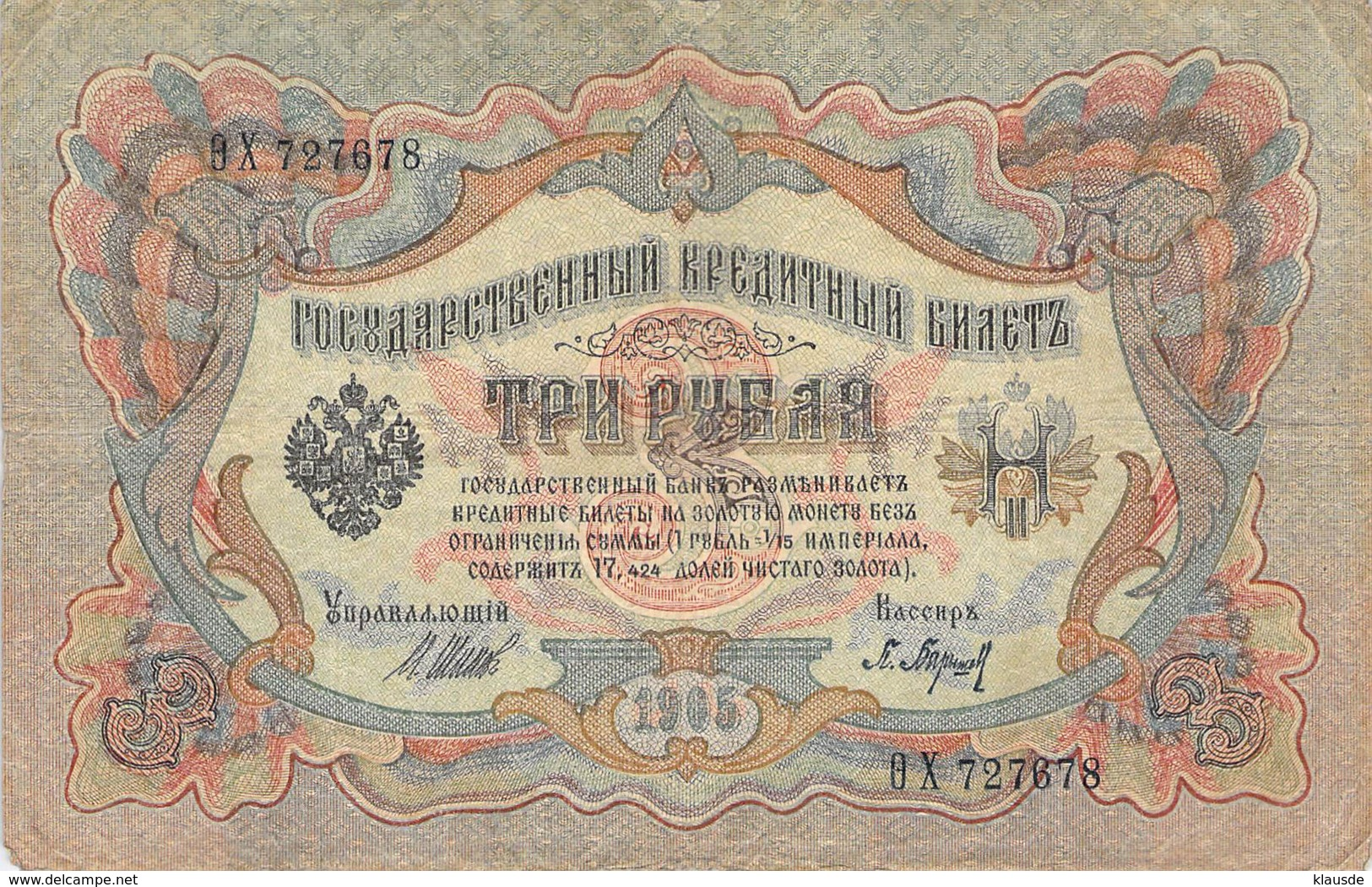3 Rubel Banknote Rußland 1924 - Russland