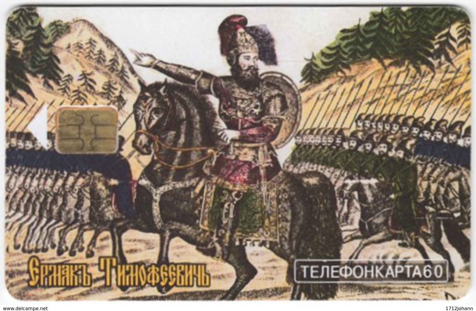 RUSSIA A-780 Chip MGTS - Culture, Historic Scene - Used - Russie