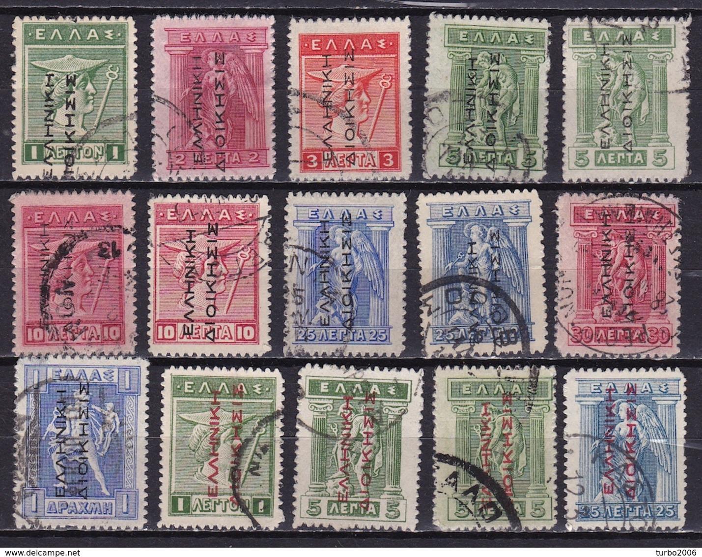 GREECE 1912-13 Hermes With ELLHNIKH DIOIKSIS Overprint In Black And Red 15 Values Between Vl. 246-295 - Griekenland