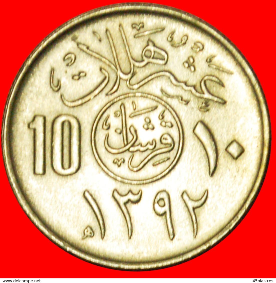 # DAGGERS AND PALMTREE: SAUDI ARABIA ★ 10 HALALA / 2 GHIRSH 1392 (1972) MINT LUSTER! LOW START ★ NO RESERVE! - Saudi Arabia