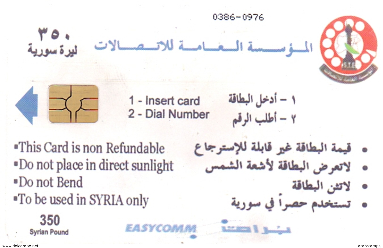 Syria Phonecards Used The Value 350 Syrian Pound - Syria